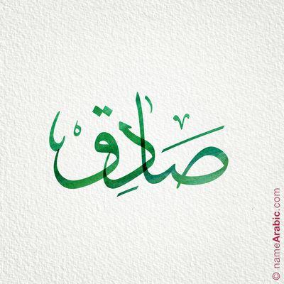 Arabic Calligraphy Names Calligraphy Words Calligraphy Arabic Calligraphy