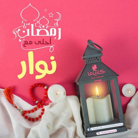 Pin By Charisma Cosmetics كاريزما On رمضان احلى مع كاريزما دمياط الجديدة 2019 Christmas Ornaments Novelty Christmas Holiday Decor