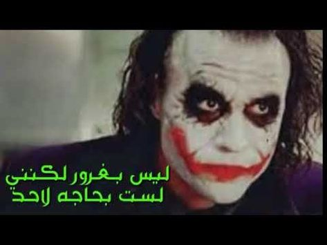 صور الجوكر 2019 احلى خلفيات ورمزيات جوكر مع العبارات خلفيات شخصية الجوكر لهاتف الأيفون صور خلفيات شخصية الجوكر صو Joker Halloween Face Makeup Halloween Face