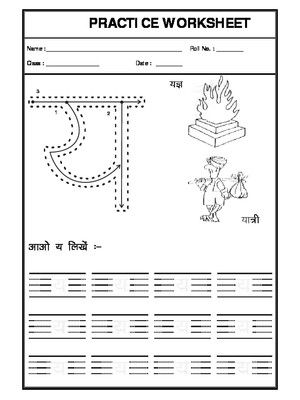 Worksheet Of Hindi Alphabet La Hindi Grammar Hindi Language Hindi Alphabet Hindi Worksheets Worksheets