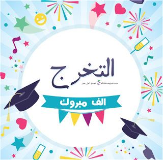 صور تخرج 2021 رمزيات مبروك التخرج Graduation Stickers Graduation Decorations Graduation Images