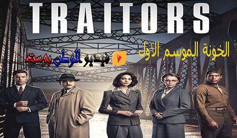 مسلسل Traitors الموسم الاول الحلقة 4 مترجم كاملة اون لاين Hd Https Www Alwatanpost Com Videos Watch Php Vid A88e5f52e Movies Movie Posters Poster