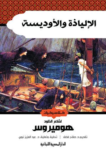 الإلياذة والأوديسة كلاسيكيات الأدب هوميروس الدار المصرية اللبنانية Poster Books Movie Posters