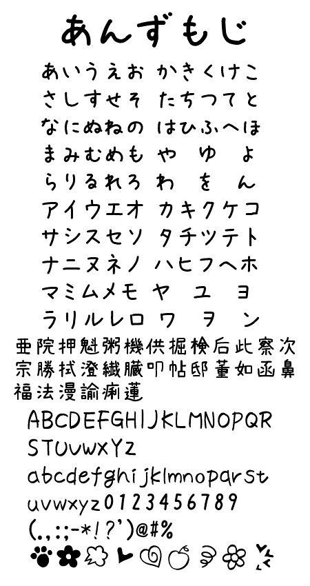 あんずいろapricot Colorのフリーフォント あんずもじ Freeフォントケンサク かわいい手書き文字 レタリングデザイン フリー フォント