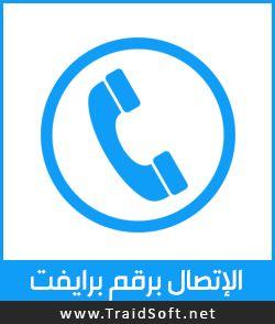 طريقة الإتصال برقم خاص برايفت بدون إظهار رقمك Private Number ترايد سوفت Allianz Logo Logos Lol