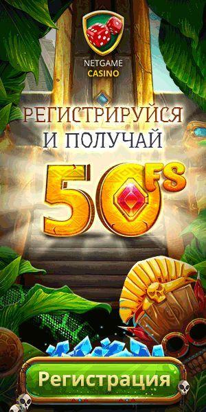 Бездепозитный бонус в интернет казино азартные игры в казино онлайн