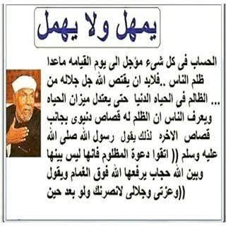 ربنا يمهل ولا يهمل Google Search Bahrain Word Search Puzzle Egypt