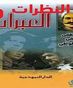 النظرات والعبرات Arabic Books Pdf Books Books