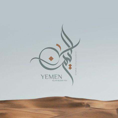 Mohammad Farik S Instagram Post اليمن Yemen Logo Logos Logodesign Mohammadfarik Typography Arts Modern Arts Mark C 2021