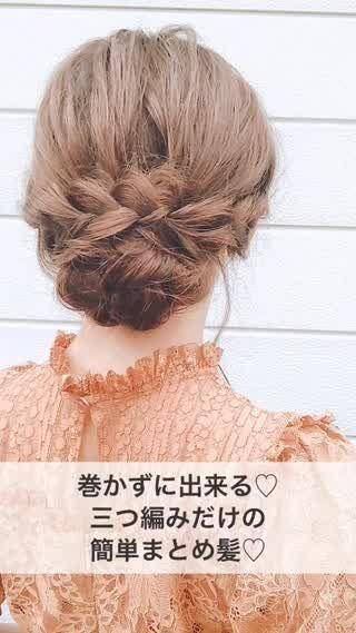 三つ編みだけで出来ます 簡単可愛いまとめ髪なので まとめ髪 簡単