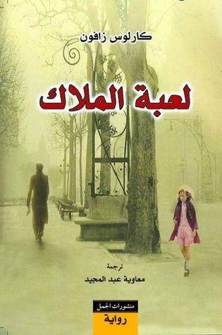 لعبة الملاك By Carlos Ruiz Zafon Book Club Books Film Books I Love Books
