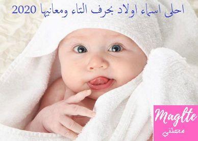 احلى اسماء اولاد بحرف التاء ت ومعانيها 2020 Boy Names Baby Face Boys