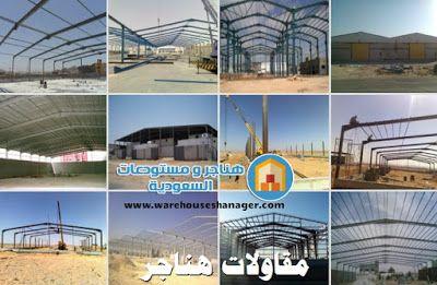 هناجر و مستودعات السعودية مقاولات هناجر من افضل شركة تصميم وبناء وتركيب هناج Construction