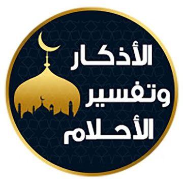 بمناسبة شهر رمضان المبارك نقدم لكم تطبيق الأذكار والرقية الشرعية وتفسير الأحلام للأندرويد بمميزات رائعة Company Logo Tech Company Logos Amazon Logo