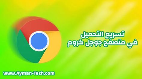 كيفية زيادة سرعة التحميل في متصفح كروم Tech Logos School Logos Georgia Tech Logo