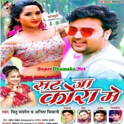 Sat Ja Kora Me Mithu Marshal Bhojpuri Album Mp3 2020 Free Download Superdhamaka Net Dj Songs New Album Song Dj Remix