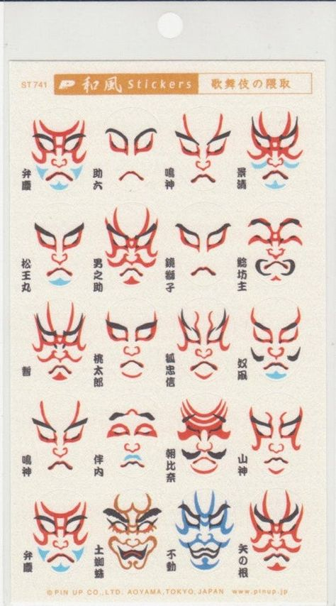 Kabuki Stickers - Paper Stickers - Japanese Stickers - Reference M8743-44