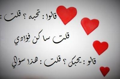 أجمل العبارات عن الحب كلام في الحب موقع حصري Love Messages Love Words Arabic Love Quotes