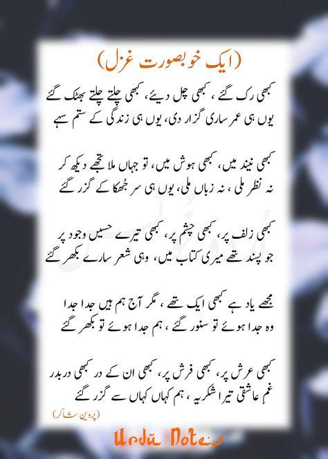Urdu Funny Poetry, Poetry Quotes In Urdu, Love Poetry Urdu, My Poetry, Best Urdu Poetry Images, Mixed Feelings Quotes, Poetry Feelings, Muslim Love Quotes, Islamic Love Quotes