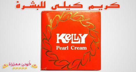 كريم كيلي الاحمر للتفتيح و علاج التجاعيد و البقع الكريم الاندونيسي كريم كيلي Kelly Cream Pearl Cream Cream Book Cover