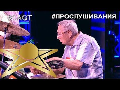 Золотая кнопка!!!! Всеволод Джавад-заде - Выступления 80-летнего барабанщика - CAGT 2019