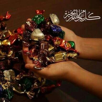 Pin On عيد مبارك وسعيد