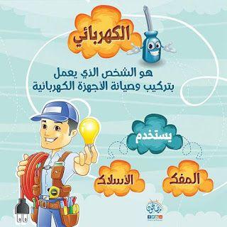 لطفلك بعض المهن والأدوات المستعملة في كل مهنة موارد المعلم Arabic Kids Blog Activities