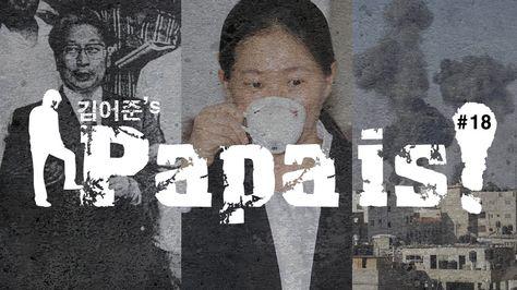 [김어준의 파파 이스#18] 유병언, 권은희 그리고 가자지구