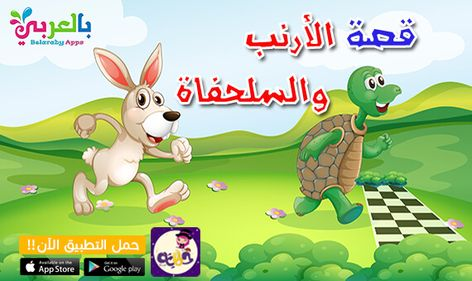 قصة الأرنب والسلحفاة مكتوبة بالصور قصص الحيوانات للأطفال بالعربي نتعلم In 2021 Kids Fun Learning Mario Characters Arabic Books
