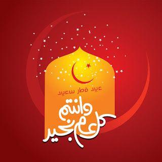 صور عيد الفطر 2020 اجمل صور تهنئة لعيد الفطر المبارك Eid Al Fitr Image Ramadan