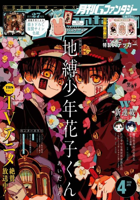 G Fantasy Apr 2020 Japanese Magazine Manga Jibaku Shonen Hanako-kun Sticker Anime Wall Art, Aesthetic Anime, Anime, Manga Covers, Anime Wallpaper, Art Collage Wall, Cute Anime Wallpaper, Art, Japanese Poster Design