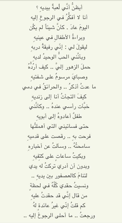 Pin By Niso Wardeh On نزار قباني Poet Quotes Words Quotes Ex Quotes