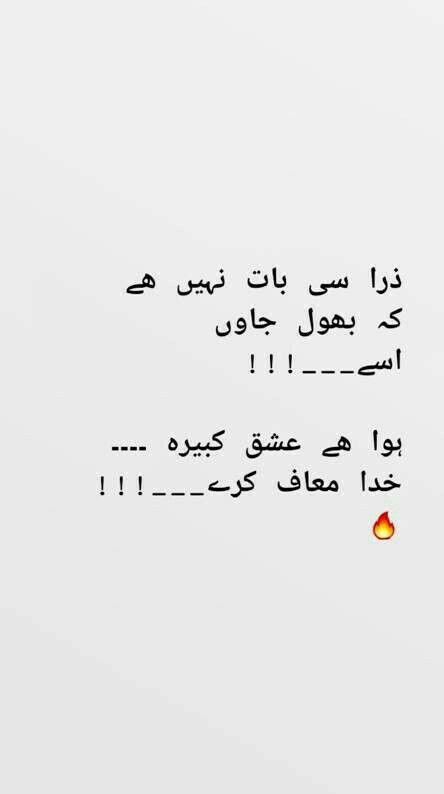 Maryyum waseem | عشق❤ | Urdu poetry, Soul poetry, Poetry quotes