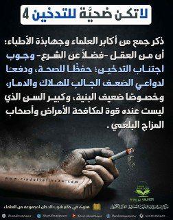 Pin By زهرة الياسمين On التدخين Movie Posters Movies