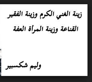 حكم عن العفة والحياء اقتباسات عن العفة Arabic Words Arabic Quotes Quotes