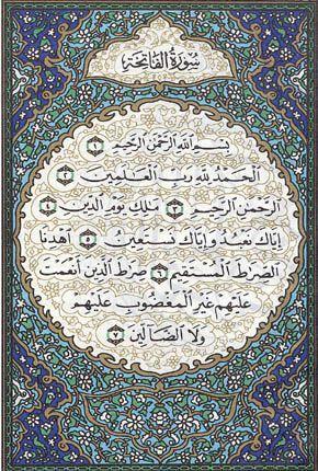 The Holy Quran القرآن الكريم Koran Kareem Quran Surah Holy Quran Tafsir Al Quran