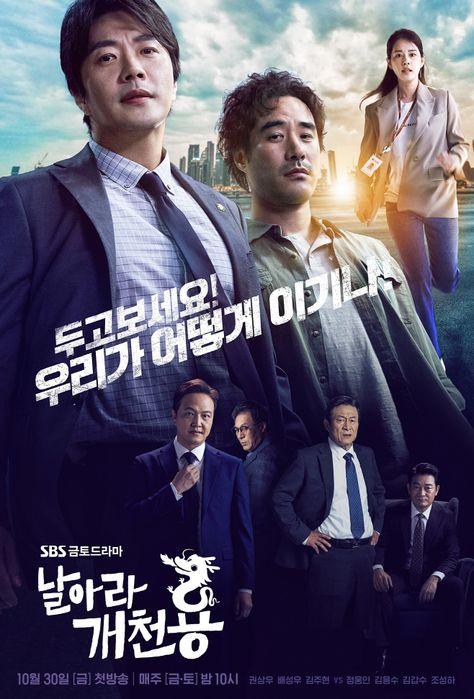 100 K Drama K Pop Ideas In 2020 Drama Korean Drama Kdrama