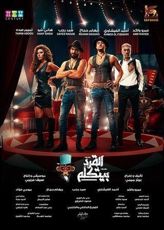 Movie El Qerd Beytkalem 2017 Cast Video Trailer Photos Reviews Showtimes Egyptian Movies The Magicians Movie Genres
