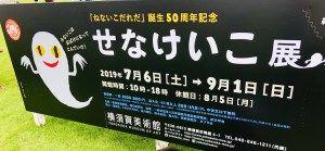 横須賀市 ねないこだれだ の せなけいこ展 に行ってきた 横須賀