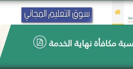 كيفية حساب مكافأة نهاية الخدمة للموظفين والمعلمين والقطاع الخاص في السعودية يقدم موقع سوق التعليم المجاني من خلال هذه الم Private Sector Teacher Allianz Logo