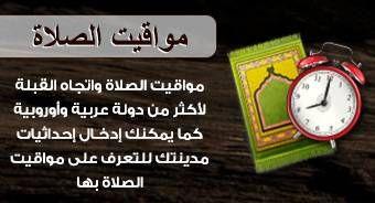 فصل صلاة المنفرد بدون إقامة نداء الإيمان Peace Tunis