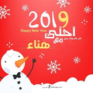 صور 2019 احلى مع اسمك ــ تهنئة العام الجديد بالأسماء Happy New Image Happy New Year