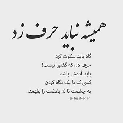 همیشه نباید حرف زد گاه باید ســکوت کرد حرف دل که گفتنی نیست باید آدمش باشد کسی که با یک نگاه کردن به چش Persian Quotes One Word Quotes Deep Thought