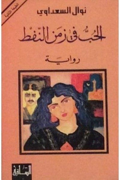 الحب في زمن النفط نوال سعداوي إضغط هنا لتحميل الكتاب النسوية قضايا المرأة نوال السعداوي Books Blog Posts Blog