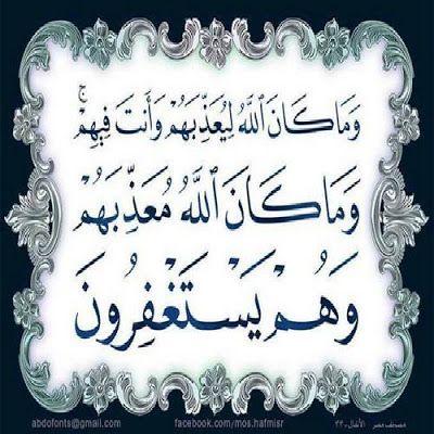 صور قران 2021 خلفيات ادعية وايات سور قرأنية مكتوبة Islamic Calligraphy Quran Islamic Calligraphy Holy Quran