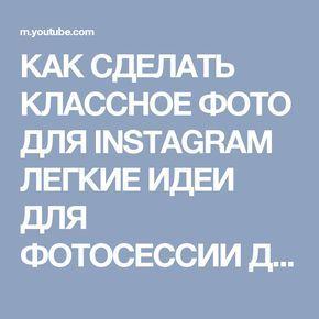 Kak Sdelat Klassnoe Foto Dlya Instagram Legkie Idei Dlya Fotosessii
