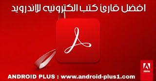 تحميل افضل قارئ كتب الكترونية Pdf يدعم العربية للاندرويد Android Apps Gaming Logos App