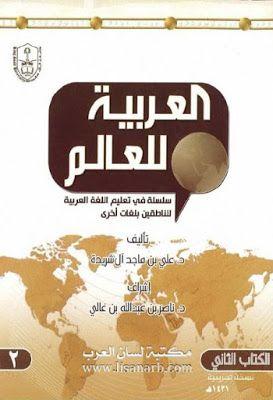 العربية للعالم الكتاب الثاني Pdf The North Face Logo North Face Logo Retail Logos