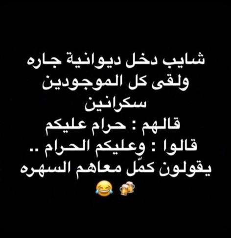 Pin By 𝙇𝙞𝙩𝙩𝙡𝙚 𝙗𝙖𝙗𝙮 On Funny Funny Arabic Quotes Cool Words Funny Phrases
