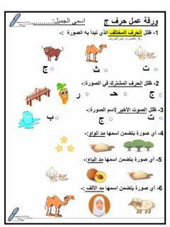 مراجعة Language Arabic Grade Level 1 School Subject اللغة العربية Main Content كلمات Other Cont Arabic Alphabet For Kids Alphabet Preschool Learning Arabic